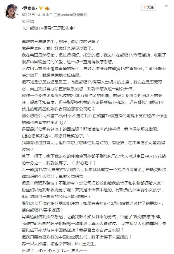 熊猫直播发文回应尹素婉讨薪没履行合同造成了损失
